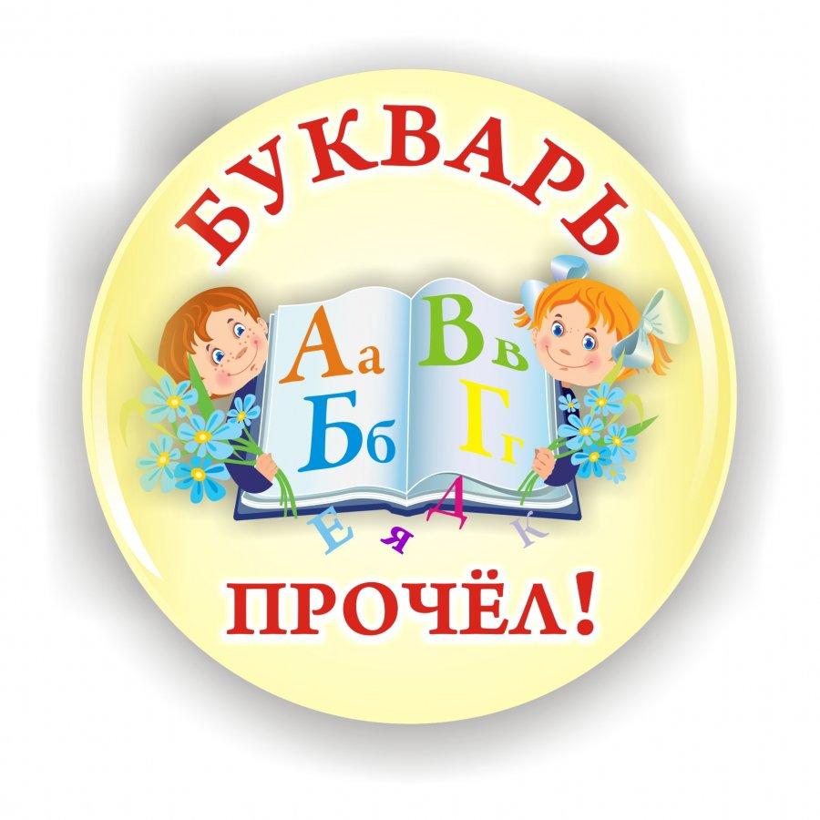 значки для школьников: