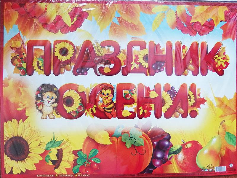 Сценарии праздников развлечений детских сказок