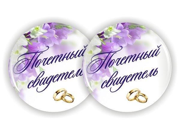 05 для свидетелей Свадебные значки для ...: veils.ru/product/17015